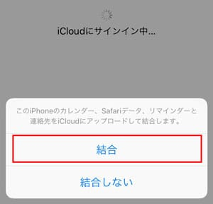 iPhone Apple ID 結合