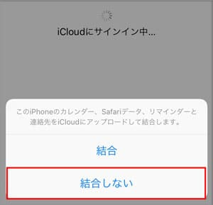 iphone Apple ID 結合しない