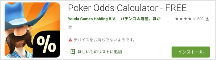 Odds Calculator Poker - Texas Holdem Poker