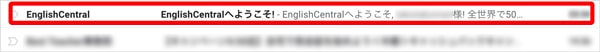 EnglishCentral 確認メール受信