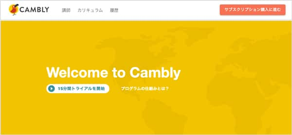 Cambly 確認メール送信