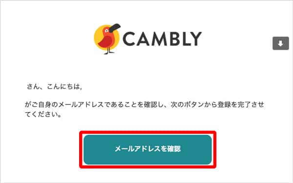 Cambly メール url
