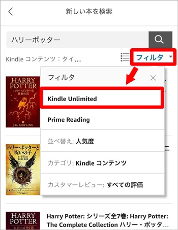 kindleアプリ フィルタ