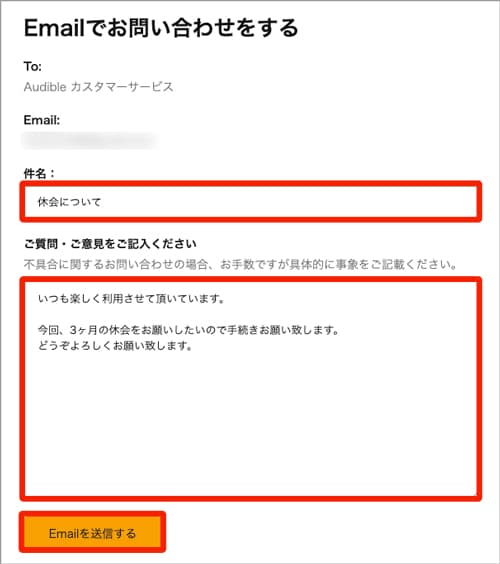 Audible Emailでお問い合わせをする
