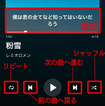 amazon music unlimited 再生画面