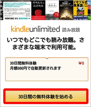 kindle unlimited 登録 スマホ