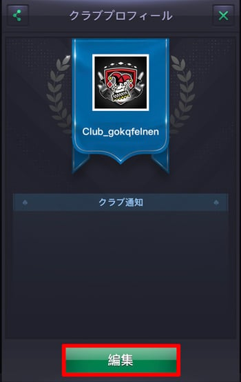 PPPoker  クラブ編集