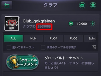 PPPoker クラブID