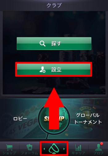 PPPoker  クラブ登録