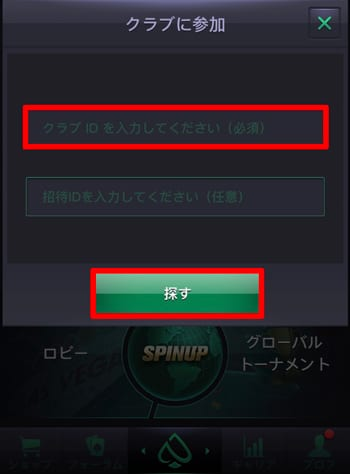 PPPoker クラブに参加