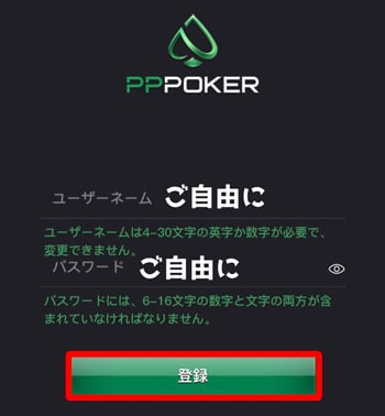 PPPoker 登録