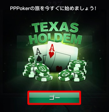 PPPokerの使い方ガイド