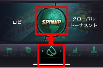 PPPoker ゲームの種類 SpinUp