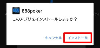 888poker android インストール